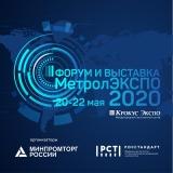 Международный форум и выставка «МетролЭкспо – 2020».