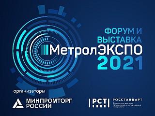 Международный форум и выставка «МетролЭкспо – 2021».