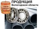 Сайт Продукция Вологодской области