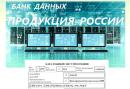 Банк данных ПРОДУКЦИЯ РОССИИ