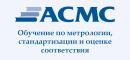АСМС Обучение по метрологии, стандартизации и оценке соответствия